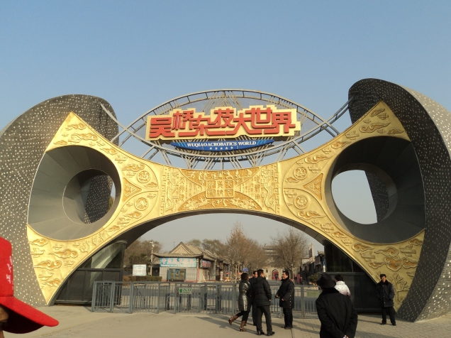 Wuqiao Acrobatics World Gate
